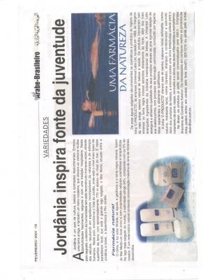 الجريدة العربية البرازيلية